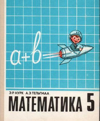 Математика 1 Класс Учебник 1980