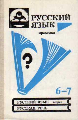 Скачать Учебник По Русскому Языку 6 7 Класс Бабайцева